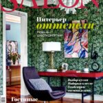 Salon Interior RUS _ 022017 (FILEminimizer)