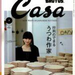 Casa Brutus JAP